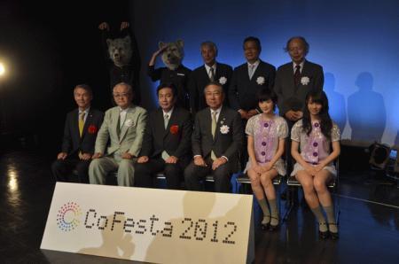 cofesta_001.jpg